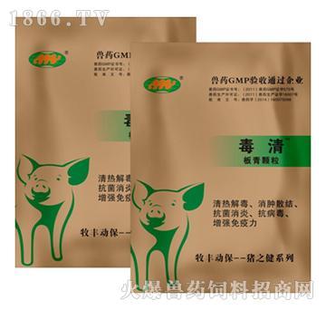 毒清-防治畜禽各种病毒病、病毒性呼吸道病、高热不食症