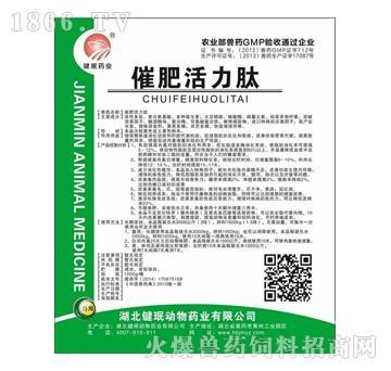 催肥活力肽-减少消化性腹泻、改善禽肉品质