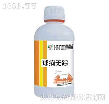 球痢无踪口服液-防治各种珍禽盲肠球虫病、小肠球虫病