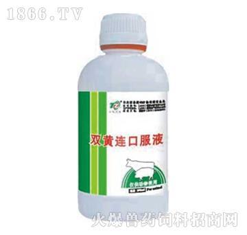 双黄连口服液-主治肺炎杆菌、大肠杆菌、链球菌