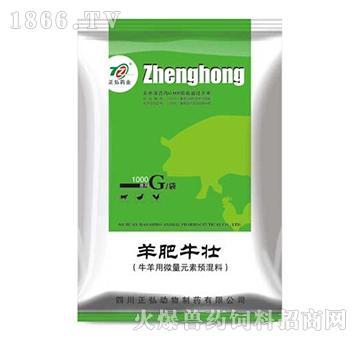 羊肥牛壮-提高同化作用、使牛、羊强开胃、壮骨快、生长快