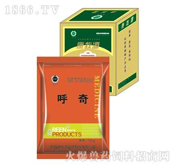 呼奇-用于治疗支原体等引起的感染性疾病的特效药