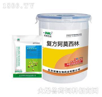 复方阿莫西林-用于母猪产后无乳症、仔猪黄白痢、子宫内膜炎