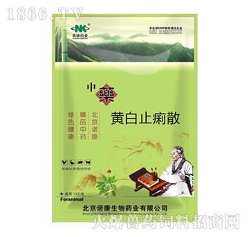 黄白止痢散-用于禽腹泻、拉稀、黄白绿稀粪