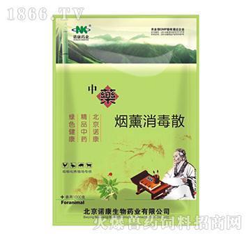 烟薰消毒散-清热燥湿、抗菌消炎、疏风消肿