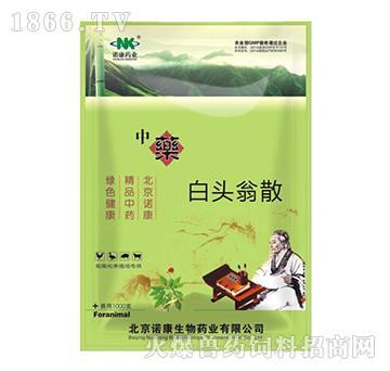 白头翁散-主治传染性胃肠炎、流行性腹泻
