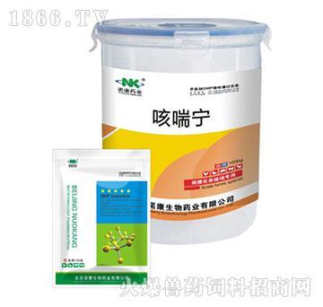 咳喘宁-用于猪喘气病、无名高热综合症、肺疫