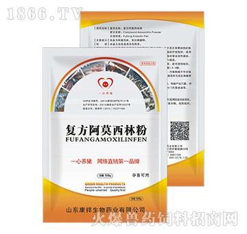 复方阿莫西林可溶性粉-用于家畜反复发烧、高热混感