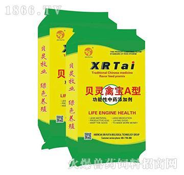 贝灵禽宝A型-提升免疫力、消化好、主治湿热泄泻、下痢脓血