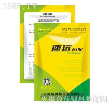 浓缩氨基鱼肝油-用于畜禽维生素A、D3缺乏造成的各种疾病