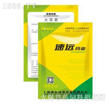 大蒜素-诱食增食、防霉驱虫、抑制蝇蛆的生长