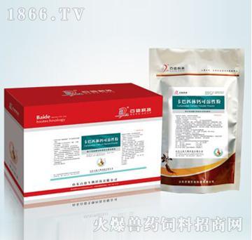 卡巴匹林钙可溶性粉-解热、镇痛、消炎