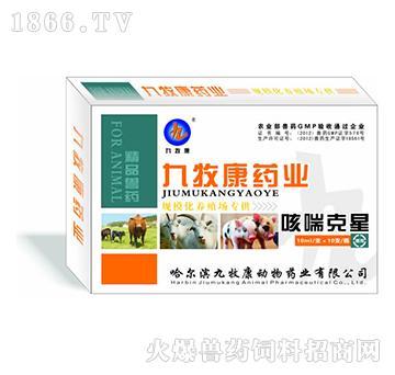 咳喘克星-家畜呼吸道疾病怎么治、家畜肺炎专用药