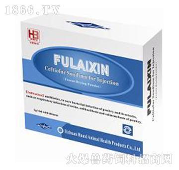 注射用头孢噻呋钠(出口型)-主治猪细菌性呼吸道感染