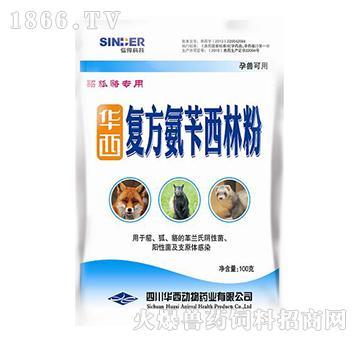 复方氨苄西林粉-主治阴道炎、乳腺炎、子宫内膜炎