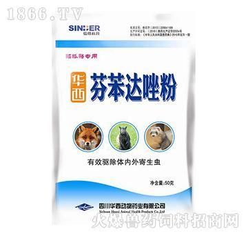 芬苯达唑粉-用于驱杀貂、狐、貉体内外寄生虫
