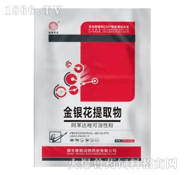 金银花提取物-主治流行性感冒、新城疫、传染性支气管炎