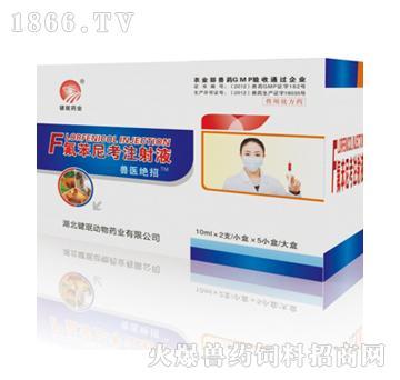 氟苯尼考注射液-主治异高致性蓝耳病、副嗜血杆菌病