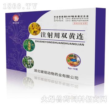 注射用双黄连-主治乳房炎、急慢性子宫炎、无乳症