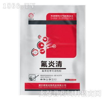 氟炎清-防治鸡大肠杆菌病和鸡白痢和坏死性肠炎