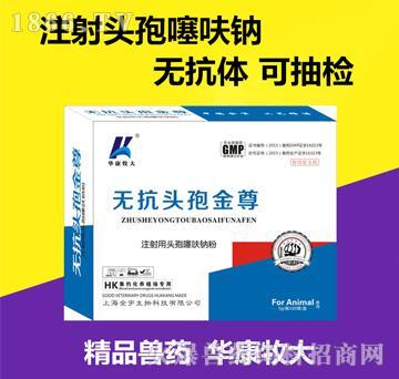 无抗头孢金尊-奶牛、奶羊急慢性乳腺炎专用药