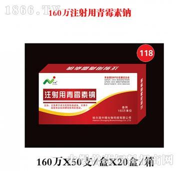 注射用青霉素钠-主治猪丹毒、气肿疽、恶性水肿、放线菌病、马腺疫