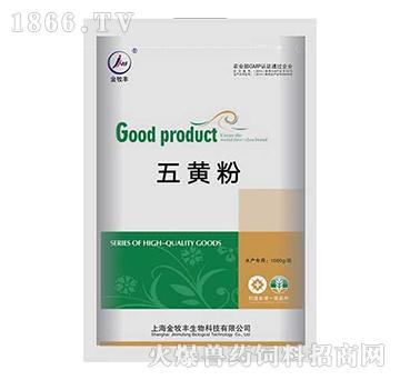 五黄粉(水产专用药)-清热解毒,主治水产动物由假单胞菌、弧菌、嗜气单胞菌、爱德华氏菌引起的细菌性疾病