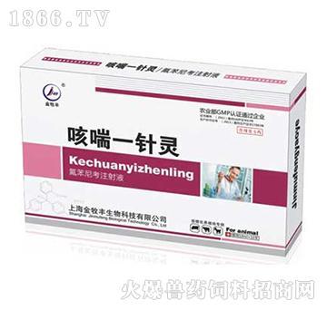 咳喘一针灵-用于全方位治疗牛、猪、禽的呼吸道感染