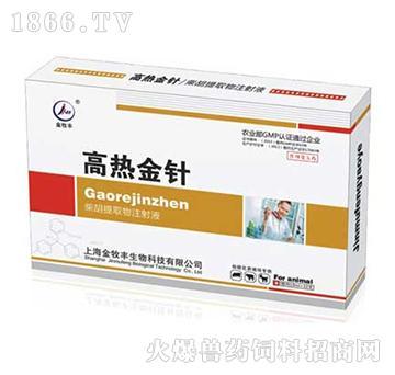 高热金针-主治感冒发热、寒热往来、脾虚久泻、子宫垂脱、脱肛