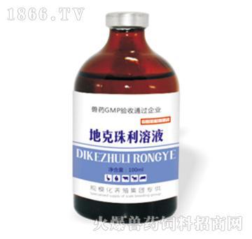 球灭-地克珠利溶液-主要用于盲肠球虫、小肠球虫