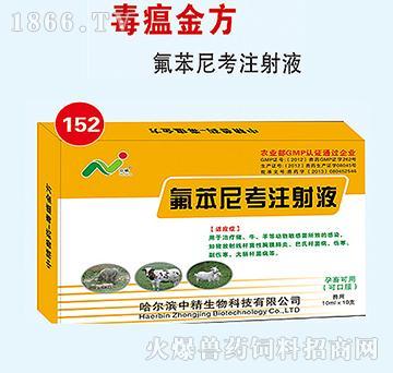 毒瘟金方-用于治疗猪、牛、羊等动物敏感菌所致的感染