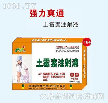 强力爽通-广谱高效抗生素,主治猪肺疫、传染性胸膜炎、猪气喘