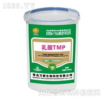 乳酸TMP