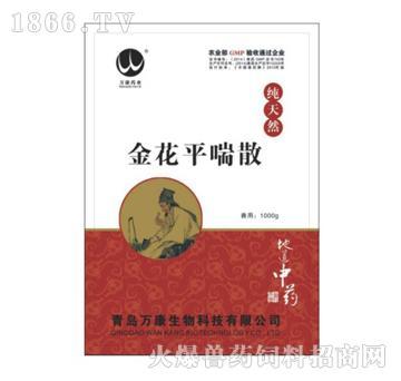 金花平喘散-主治喘气病、呼吸道综合症、流感