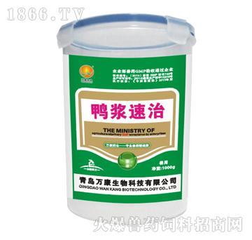 鸭浆速治-主治鸭浆膜炎、大肠杆菌、伤寒