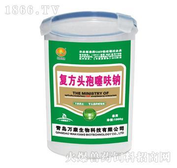 复方头孢噻呋钠-防治猪副嗜血杆菌病、传染性胸膜肺炎