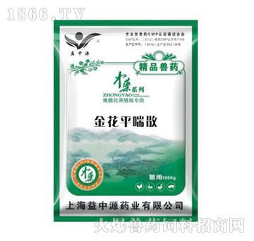 金花平喘散-用于治疗猪细菌、支原体等引起的感染性疾病