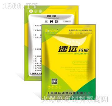 三黄粉-清热解毒,主治细菌性疾病