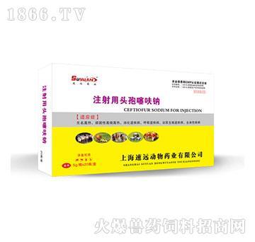 注射用头孢噻呋钠-广谱抗病毒、杀细菌、增强机体免疫力