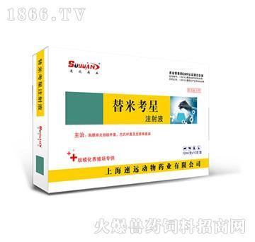 替米考星注射液-主治胸膜肺炎放线杆菌、巴氏杆菌