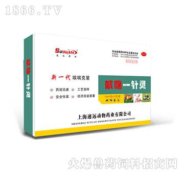 咳喘一针灵-主治呼吸系统及全身感染性疾病