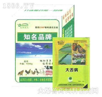 大舌病-主治鸭大舌病以及鸭代谢性及中毒性翻滚,瘫痪