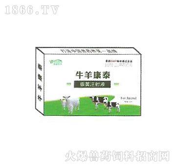 牛羊康泰-主治牛、羊全身感染、胃肠道病、炎症疾患