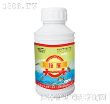 铵醛-用于水体消毒,防治出血、肠炎、烂鳃、疖疮、腐皮