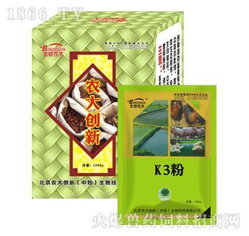 K3粉-抗菌、消炎、止血,用于鱼、鳖等水生动物的细菌性出血病