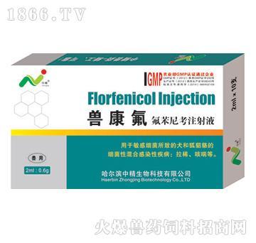 兽康氟-主治细菌性混合感染性疾引起的拉稀、咳喘等