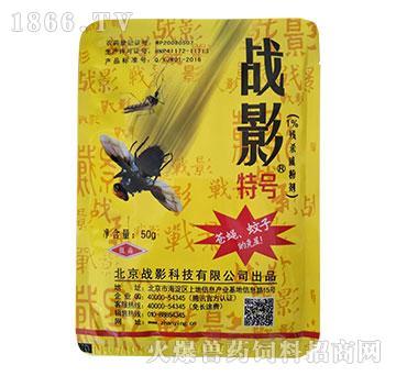 战影特号――苍蝇、蚊子的克星
