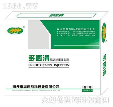 多菌清-用于畜禽细菌性疾病和支原体感染