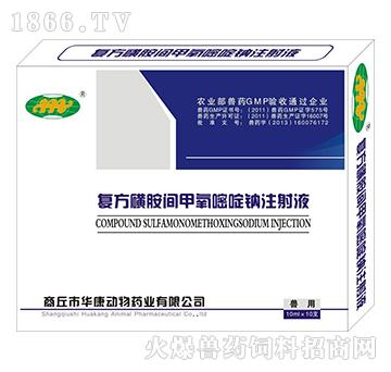 复方磺胺间甲氧嘧啶钠注射液-主治猪无名高热综合征