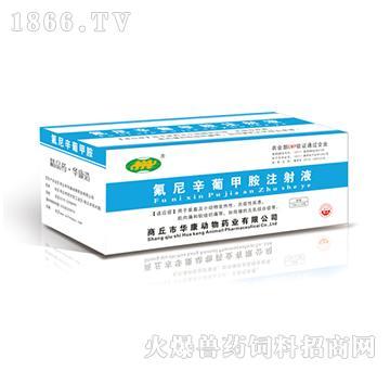 氟尼辛葡甲胺-解热、消炎和镇痛